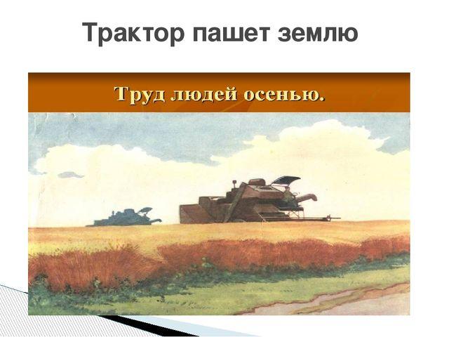 Трактор пашет землю