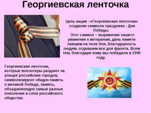 Георгиевская ленточка Георгиевские ленточки, которые волонтеры раздают на ули