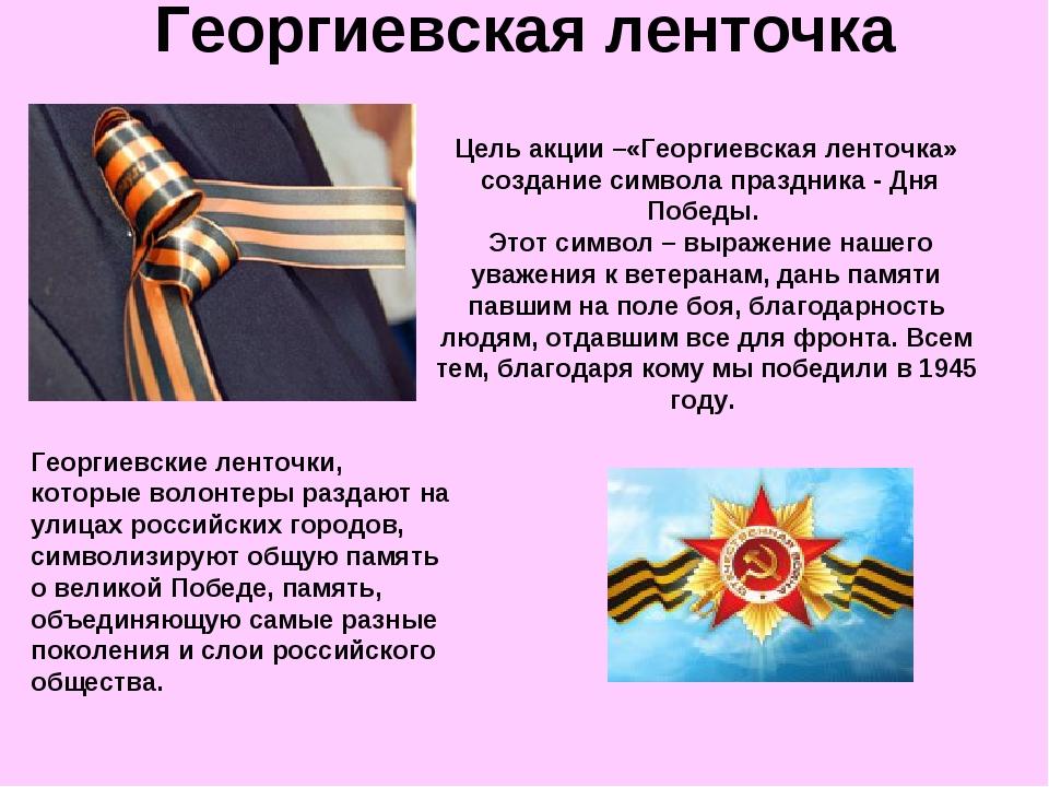 Георгиевская ленточка Георгиевские ленточки, которые волонтеры раздают на ули...
