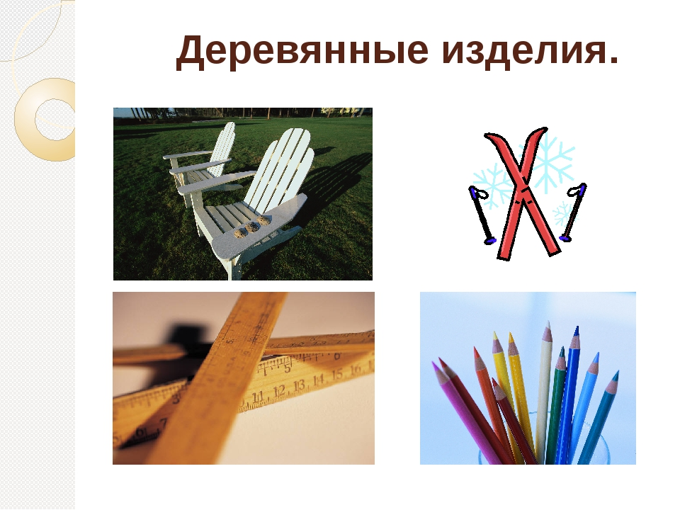 Деревянные изделия.