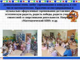 Дошкольники очень любят соревнования и конкурсы, в том числе математические.