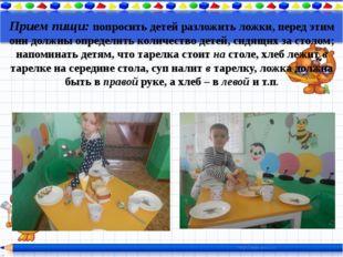 Прием пищи: попросить детей разложить ложки, перед этим они должны определить