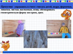Прогулка: упражнять в счете: считать детей, ведра, формочки, лопатки, листья,