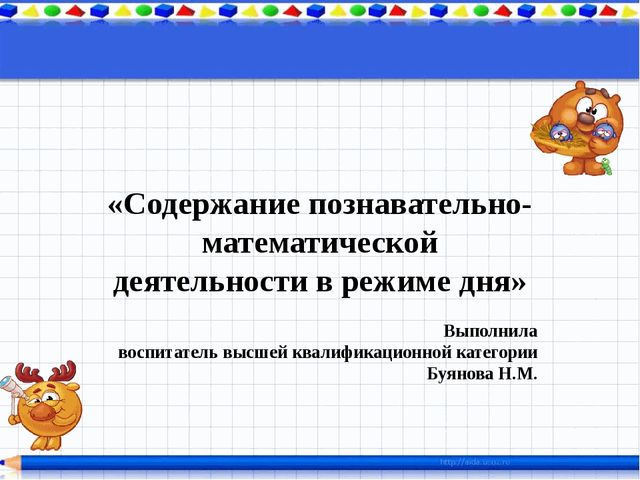 «Содержание познавательно- математической деятельности в режиме дня» Выполни...