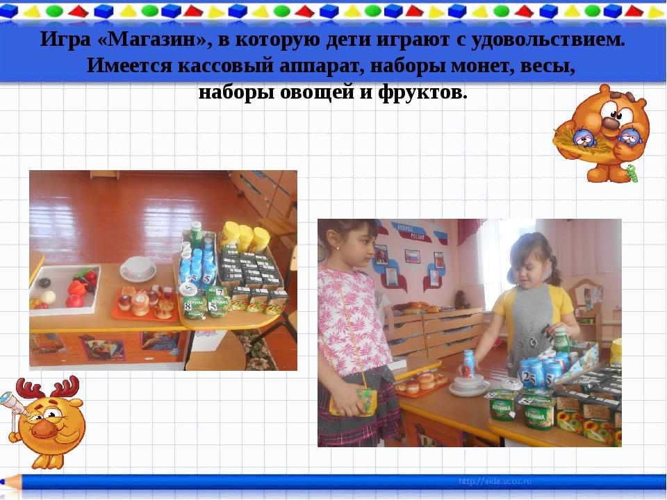 Игра «Магазин», в которую дети играют с удовольствием. Имеется кассовый аппар...