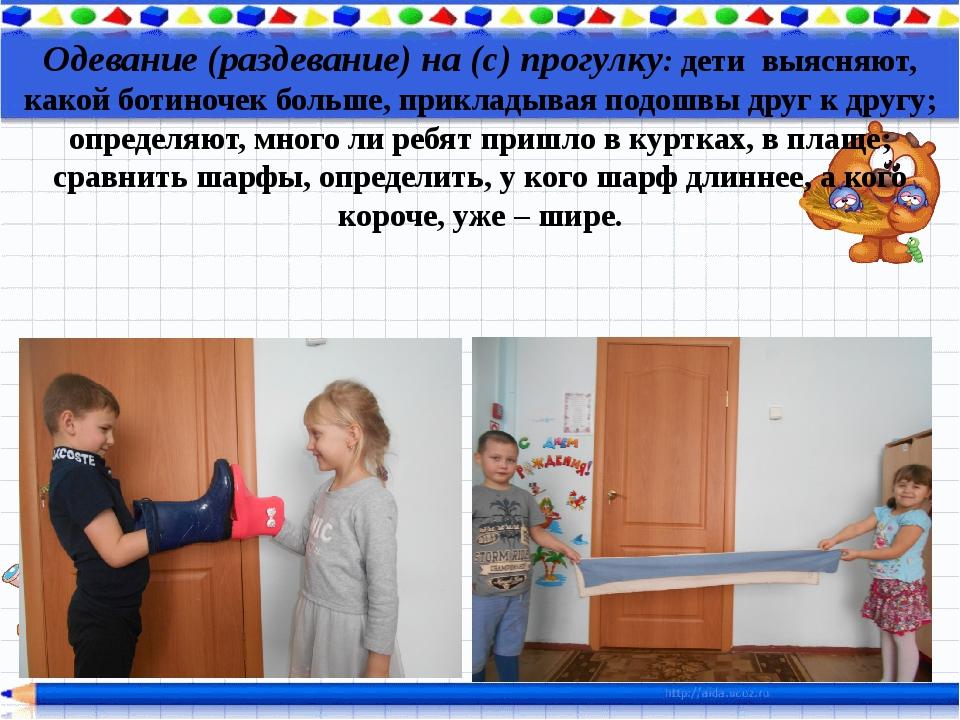 Одевание (раздевание) на (с) прогулку: дети выясняют, какой ботиночек больше,...