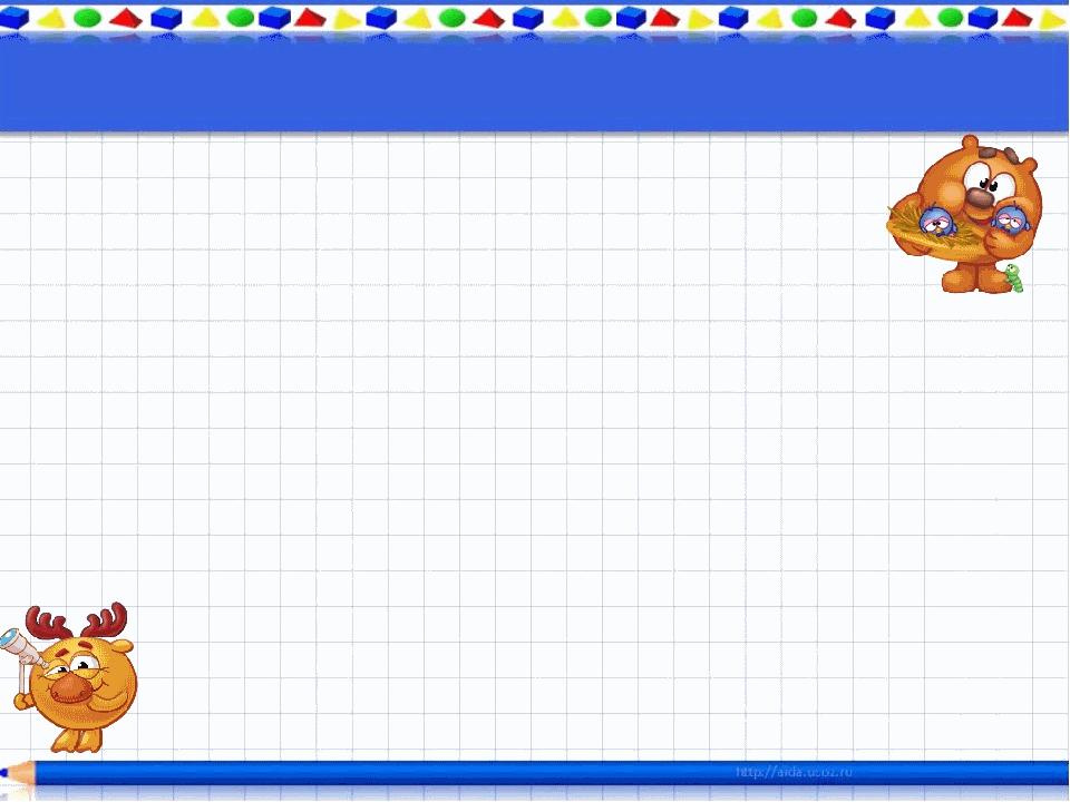 Загадки математического содержания Дверные ручки Хорошенько посмотри - Есть...