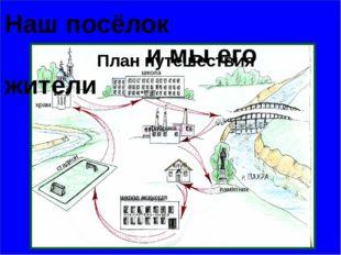 Наш посёлок и мы его жители План путешествия школа искусств стадион фабрика