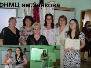 ФНМЦ им.Занкова