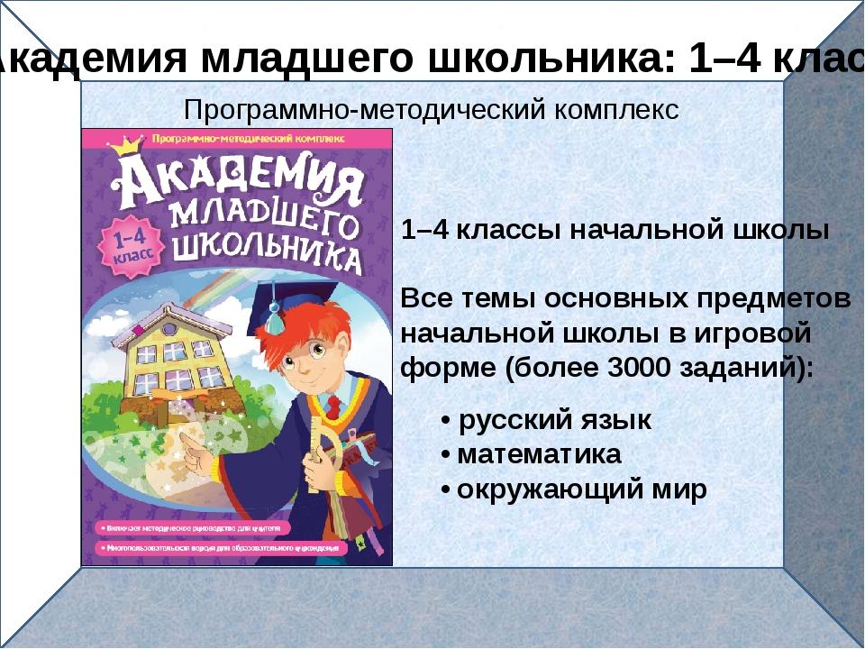 1–4 классы начальной школы Все темы основных предметов начальной школы в игр...