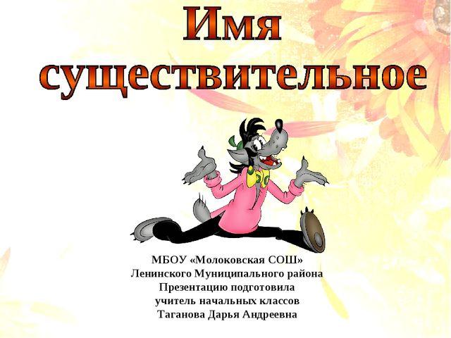 МБОУ «Молоковская СОШ» Ленинского Муниципального района Презентацию подготови...