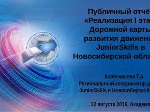 Колесникова Т.А. Региональный координатор движения JuniorSkills в Новосибирск