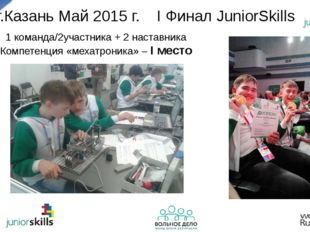 г.Казань Май 2015 г. I Финал JuniorSkills 1 команда/2участника + 2 наставника