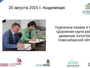 20 августа 2015 г. Академпарк Подписана первая в России «Дорожная карта разви