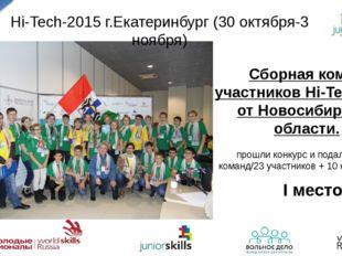 Hi-Tech-2015 г.Екатеринбург (30 октября-3 ноября) Сборная команда участников