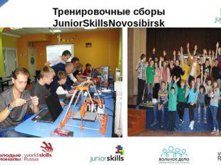 Тренировочные сборы JuniorSkillsNovosibirsk