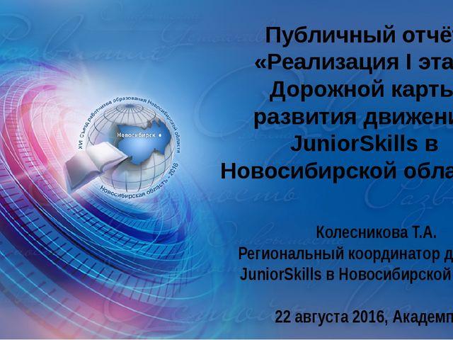 Колесникова Т.А. Региональный координатор движения JuniorSkills в Новосибирск...