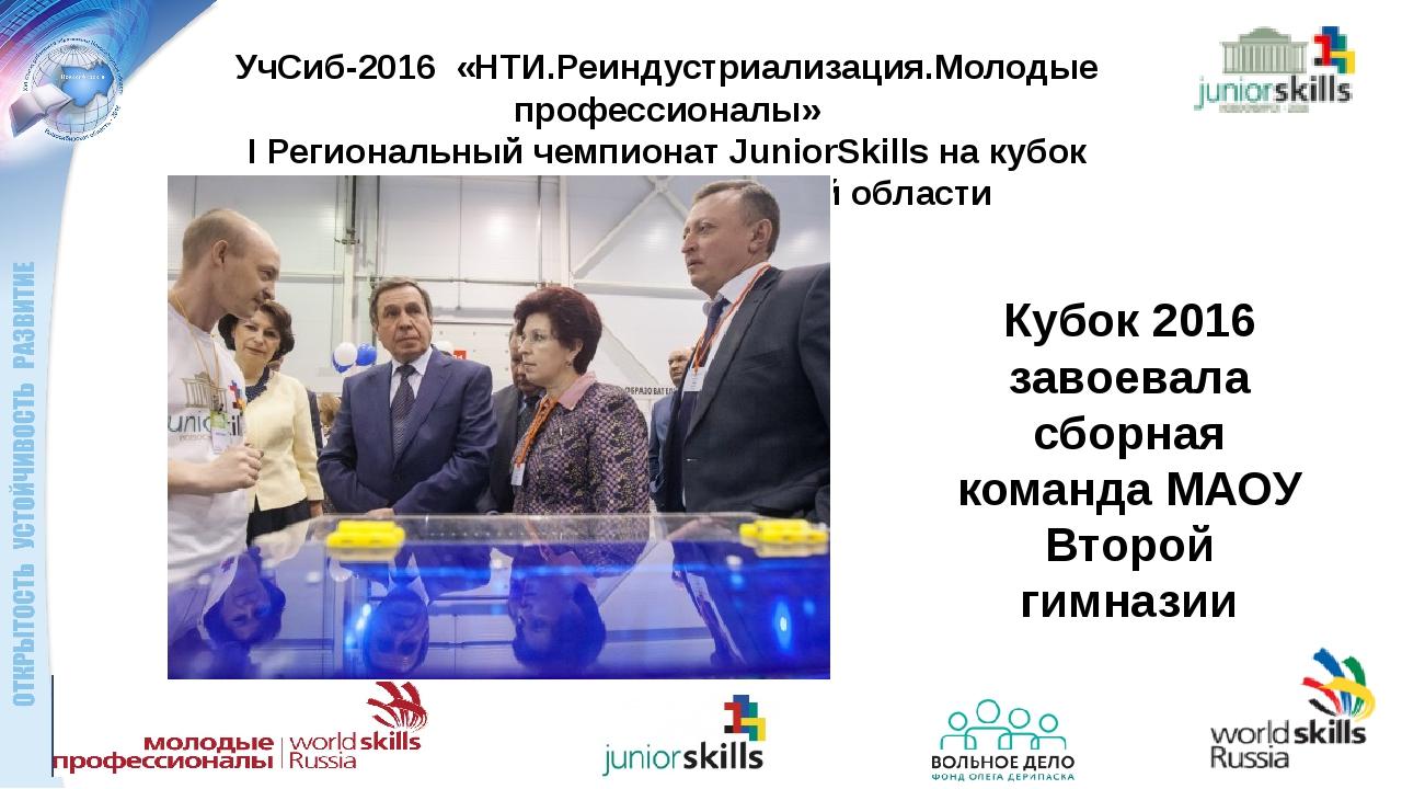 УчСиб-2016 «НТИ.Реиндустриализация.Молодые профессионалы» I Региональный чемп...