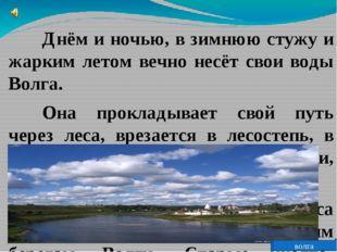 Днём и ночью, в зимнюю стужу и жарким летом вечно несёт свои воды Волга.