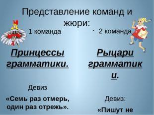 Представление команд и жюри: 1 команда Принцессы грамматики. Девиз «Семь раз