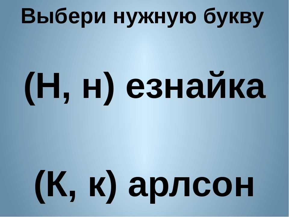 Выбери нужную букву (Н, н) езнайка (К, к) арлсон