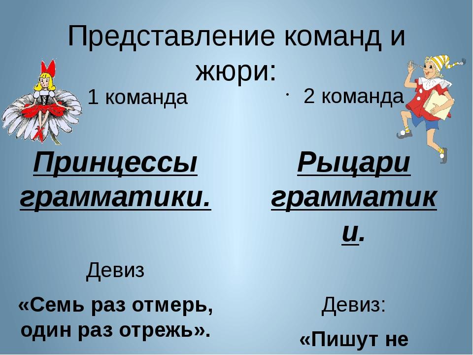 Представление команд и жюри: 1 команда Принцессы грамматики. Девиз «Семь раз...