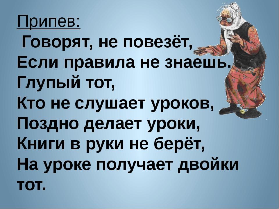 Припев: Говорят, не повезёт, Если правила не знаешь. Глупый тот, Кто не...