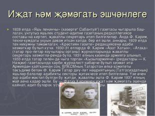 """Иҗат һәм җәмәгать эшчәнлеге 1928 елда «Яшь ленинчы» (хәзерге"""" Сабантуй"""") газе"""