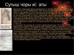 Сугыш чоры иҗаты Фронтның авыр шартларына карамастан, Ф. Кәрим сугыш чо-рында