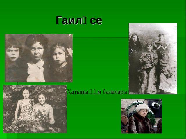 Гаиләсе Хатыны һәм балалары