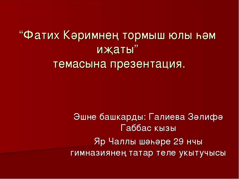 """Фатих Кәримнең тормыш юлы һәм иҗаты"" темасына презентация. Эшне башкарды: Га..."
