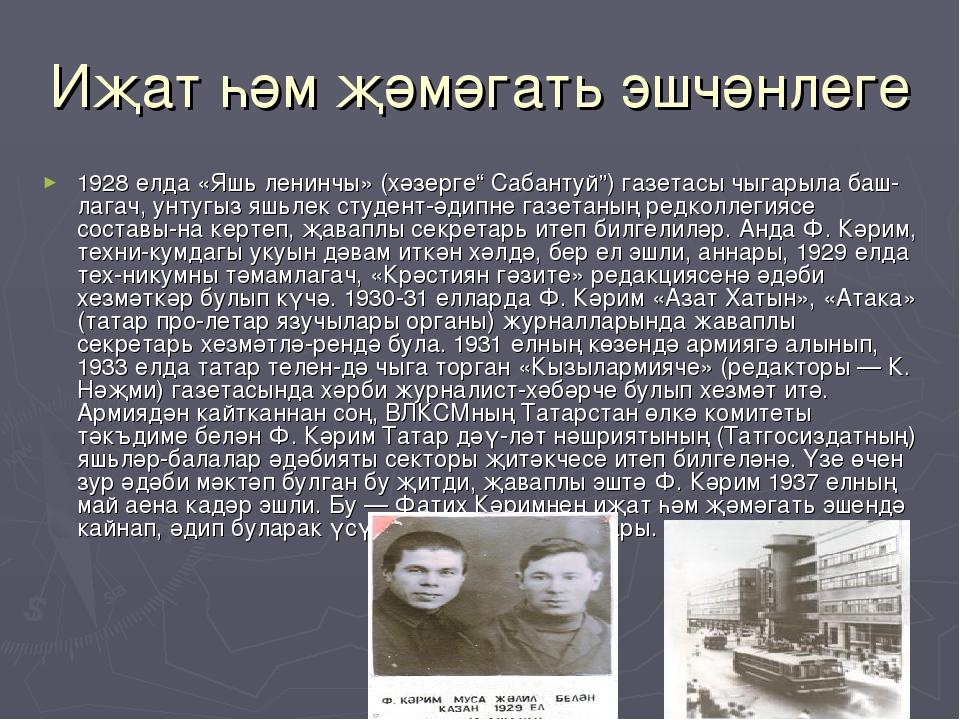 """Иҗат һәм җәмәгать эшчәнлеге 1928 елда «Яшь ленинчы» (хәзерге"""" Сабантуй"""") газе..."""