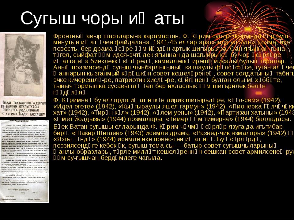 Сугыш чоры иҗаты Фронтның авыр шартларына карамастан, Ф. Кәрим сугыш чо-рында...