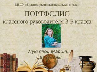 МБОУ «Краснозорькинская начальная школа» ПОРТФОЛИО классного руководителя 3-Б