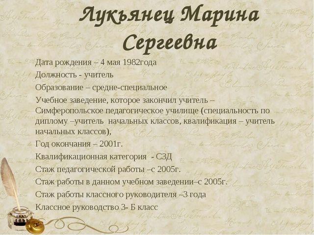 Лукьянец Марина Сергеевна Дата рождения – 4 мая 1982года Должность - учитель...