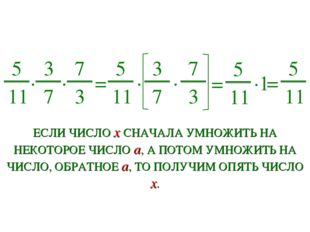 ∙ 5 11 ∙ 3 7 7 3 = ∙ 5 11 ∙ 3 7 7 3 = 5 11 ∙1 = 5 11 ЕСЛИ ЧИСЛО x СНАЧАЛА УМН