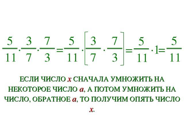 ∙ 5 11 ∙ 3 7 7 3 = ∙ 5 11 ∙ 3 7 7 3 = 5 11 ∙1 = 5 11 ЕСЛИ ЧИСЛО x СНАЧАЛА УМН...