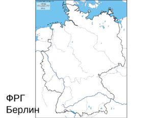 ФРГ Берлин