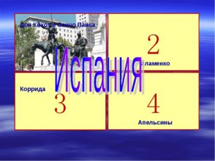 Дон Кихот и Санчо Панса Фламенко Коррида Апельсины