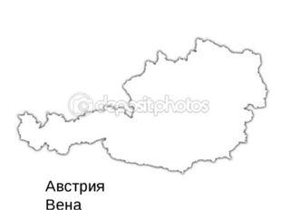 Австрия Вена