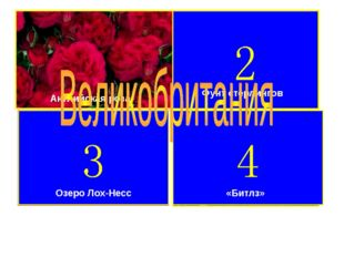 Английская роза Фунт стерлингов Озеро Лох-Несс «Битлз»