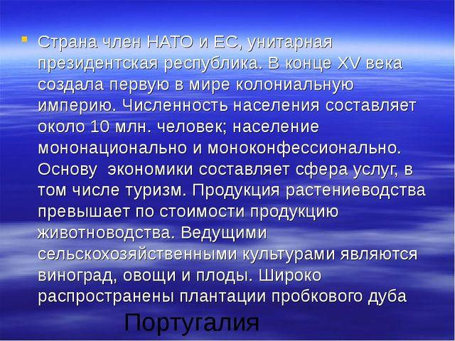 Страна член НАТО и ЕС, унитарная президентская республика. В конце XV века со...