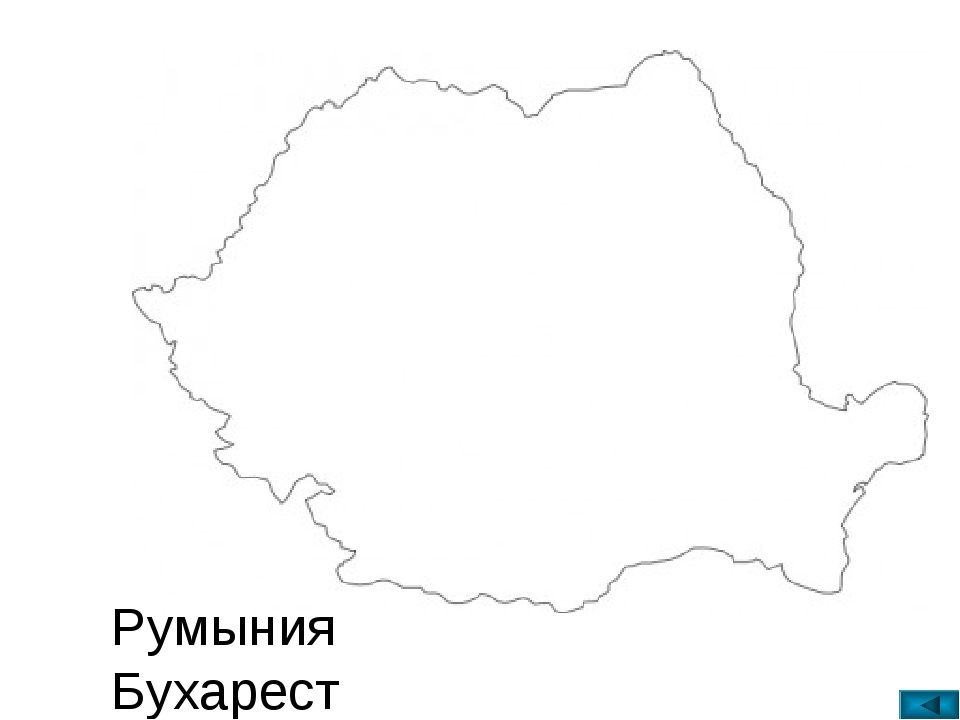 Румыния Бухарест
