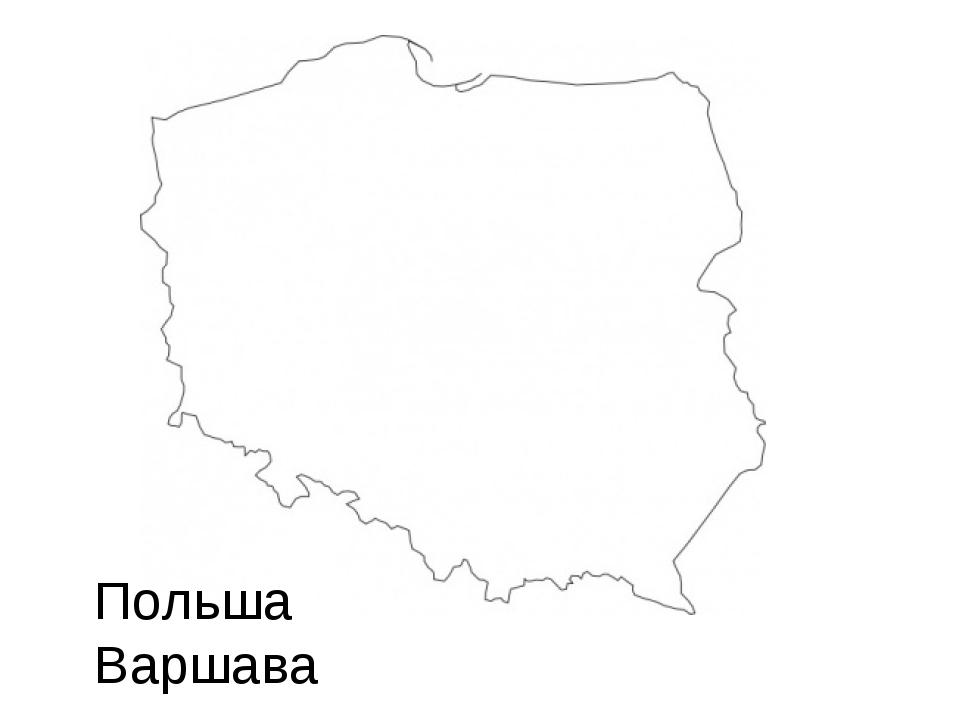 Польша Польша Варшава