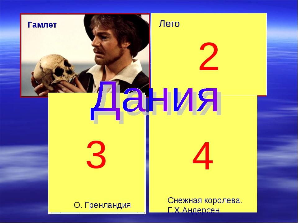 2 3 4 Гамлет Лего О. Гренландия Снежная королева. Г.Х.Андерсен