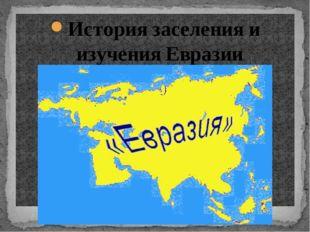 История заселения и изучения Евразии
