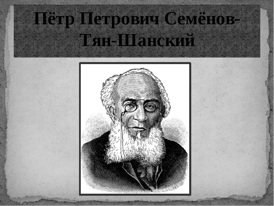 Пётр Петрович Семёнов-Тян-Шанский