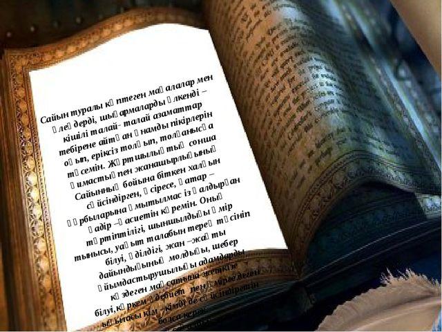 Сайын туралы көптеген мақалалар мен өлеңдерді, шығармаларды үлкенді –кішілі...