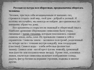 Русская культура вся обереговая, предназначена оберегать человека. Человек, ч