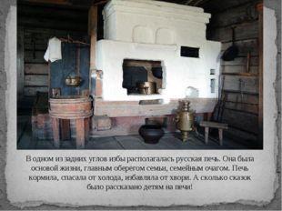 В одном из задних углов избы располагалась русская печь. Она была основой жиз